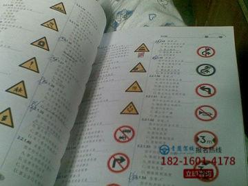 驾照理论考试