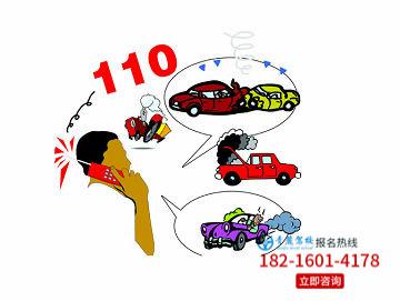 交通事故处理知识
